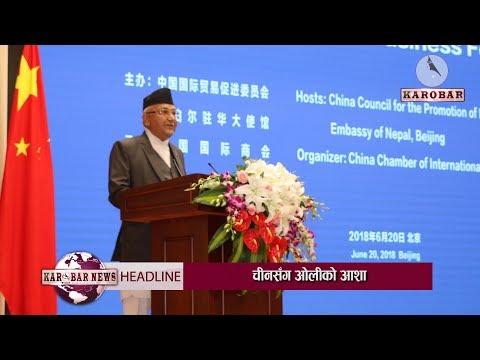 KAROBAR NEWS 2018 06 20 ओलीले चीन पुगेर भने–नेपाललाई समृद्ध बनाउन सहयोग चाहियो (भिडियोसहित)