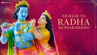 Ek Baar To Radha Bankar Dekho | एक बार तो राधा बनकर देखो | Zee Music Devotional | Krishna Bhajan