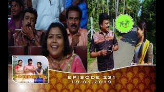 Kalyana Veedu | Tamil Serial | Episode 231 | 18/01/19 |Sun Tv |Thiru Tv