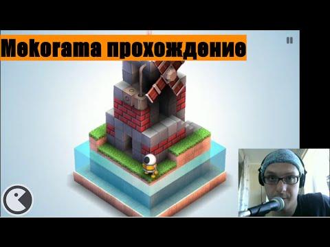 Mekorama прохождение 1 2 3 4 5 6 7 8 9 10 11 12 13 14 15 16 17 18 19 20 level. Android. iOs.