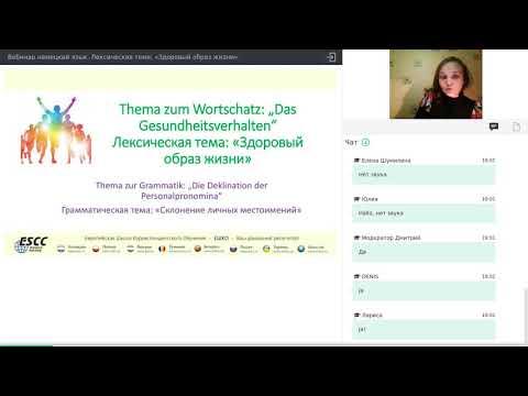 Видео-вебинар по курсу Немецкий для начинающих.