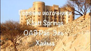 VLOG: ОАЭ Эмират Рас-эль-Хайма часть 2/Горячие радоновые источники Hot Springs