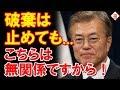 GSOMIA破棄を撤回するから日本も譲歩しろ??こちらは無関係です!