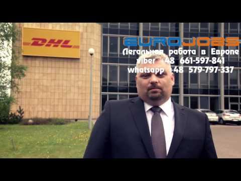 Работа на компанию DHL-POLAND EuroJobs