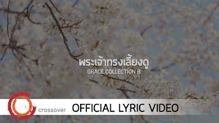 Grace - พระเจ้าทรงเลี้ยงดู [Official Lyric Video]
