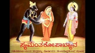 ಭಾದ್ರಪದ ಶುಕ್ಲದ ಚೌತಿಯಂದು... (ಸ್ಯಮಂತಕೋಪಾಖ್ಯಾನ)
