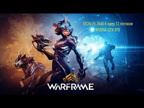 WARFRAME XEON E5 2640 + GTX 970 ( Ultra Graphics ) ТЕСТ