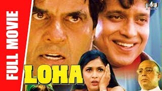 Loha - Full Hindi Movie | Dharmendra, Mithun Chakraborty, Ramya Krishna, Shakti Kapoor | Full HD - Download this Video in MP3, M4A, WEBM, MP4, 3GP