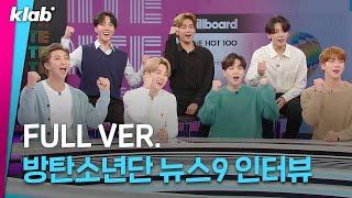 [Full Interview] BTS Joins KBS News9 | 200910