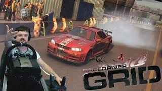 Хардкор в Японии на Nissan Skyline GT-R и реактивный напарник в Race Driver: GRID