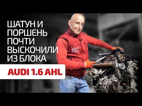Фото к видео: Какие сюрпризы приготовил базовый 1.6 (AHL) для Audi A4 и VW Passat?