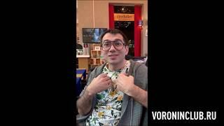 Отзыв Сергей Михайлов о Алексее Воронине
