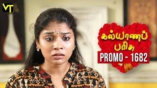 Kalyanaparisu Tamil Serial - கல்யாணபரிசு | Episode 1682 - Promo | 13 Sep 2019 | Sun TV Serials