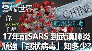 17年前SARS 到武漢肺炎 頑強「冠狀病毒」知多少?-李四端的雲端世界