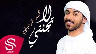 تحميل اغاني لا تجنني - محمد الرميثي ( حصرياً ) 2019 MP3