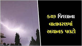 Sudden change in the atmosphere of kutch district ॥ Sandesh News TV