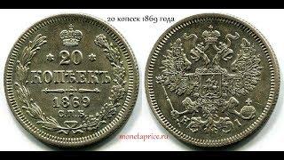 Серебряная монета 20 копеек 1869 года цена