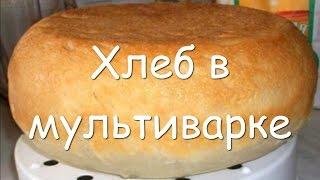 Как испечь белый хлеб в мультиварке, рецепт хлеба в мультиварке пошагово