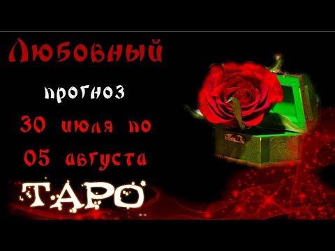 Любовный прогноз на неделю с 30 ИЮЛЯ по 05 АВГУСТА ♡♡♡ на картах Таро