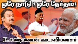 ஒரே நாடு,ஒரே தேர்தல் கூட்டாட்சி தத்துவத்தை பிளவுபடுத்தும் - எஸ்.பி. லக்ஷ்மணன்   SP Lakshmanan
