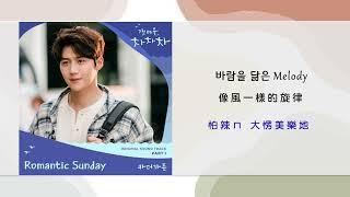 【空耳】Car the garden(카더가든) - Romantic Sunday - 海岸村恰恰恰(갯마을 차차차) OST Part 1