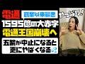 電通、1595億円の大赤字を発表!!東京五輪が中止になると、更にヤバイ!