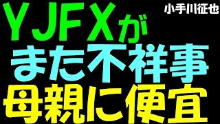 YJFX悪評 不祥事 身内の口座に有利な為替レートを配信?