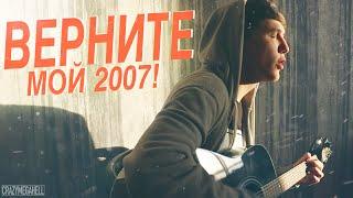 CMH - Верните мой 2007!