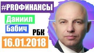 Евро в Доллар или Рубль? ПРО финансы 16 января 2018 года Дмитрий Александров