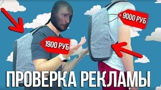 РЮКЗАК BOBBY за 1990 рублей VS bobby за 9000 рублей Проверка рекламы