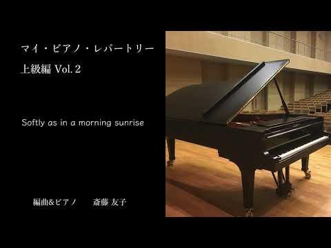 マイ・ピアノ・レパートリー上級編 Vol 2 より「Softly as in a morning sunrise」編曲 斎藤 友子|楽譜購入できます。