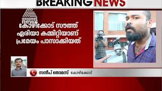 CPM Area Committee against police in CPM workers arrested under UAPA