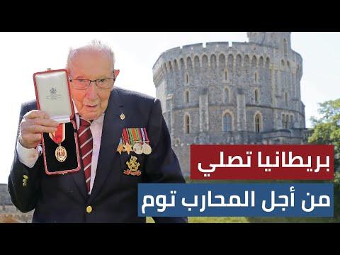 الكابتن مور.. جامع التبرعات المليونية يلقى تعاطف البريطانيين