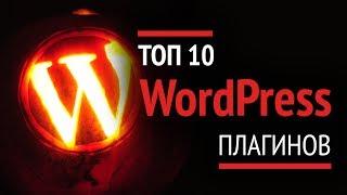 ТОП 10 WordPress плагинов