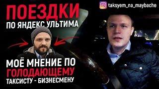 Поездки по Яндекс Ультима! Моё мнение по голодающему таксисту /Таксуем на майбахе