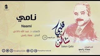 تحميل اغاني نامي أمة الإسلام – عماد رامي   من البوم ساكن قلبي (الجزء 16 ) Emad Rami MP3