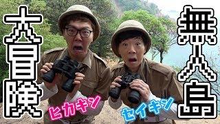 長編ヒカキン&セイキンで本当の無人島に行ったら謎の巨大卵を発見!!