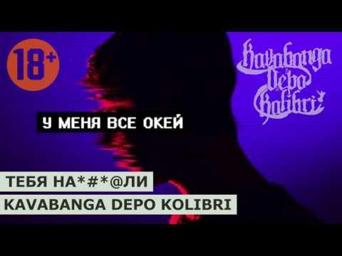 kavabanga Depo kolibri - Тебя На*#@ли