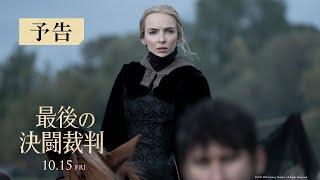 最後の決闘裁判(原題 The Last Duel ) – 映画予告編