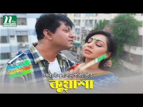 romantic bangla telefilm quot kuasha quot l prova mahfuj