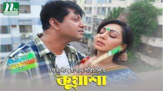 "Romantic Bangla Telefilm ""Kuasha"" l Prova, Mahfuj l Drama & Telefilm"