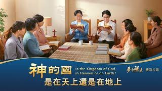 福音視頻-神的帳幕在人間