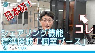 日本初シェアリング機能標準搭載個室ブース