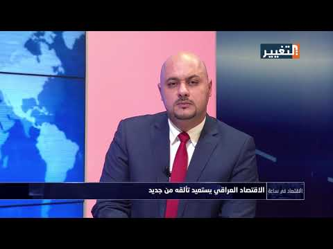 شاهد بالفيديو.. علاء العبيدي: المنطقة الصناعية مع الاردن ستفتح الأبواب أمام الكثير من القطاعات الاخرى
