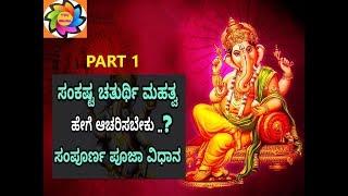 Sankashti Chaturthi - Puja Vidhi, Fasting Rules and Story of Sankashti ಸಂಕಷ್ಠ  ಹರ ಗಣಪತಿ ಪೂಜೆಯ ಮಹತ್ವ