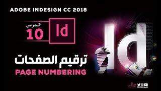 ترقيم الصفحات Adobe InDesign