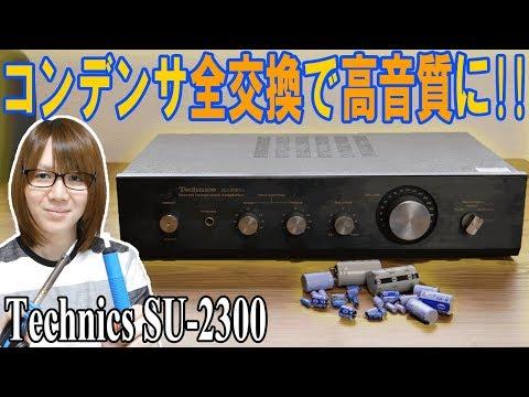 【改造】まさかの結果!!コンデンサ全部交換で高音質に!! Technics SU-2300