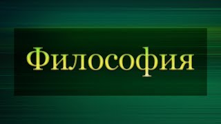Философия. Лекция 3. Учение о бытии