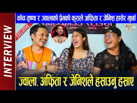 Jwala Rai, Afrita Khadgi & Jenish Rai Interview || ज्वाला-तृष्णाको प्रेम चर्चाको कुराले हासेर मुर्छा