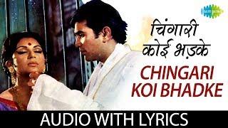 Chingari Koi Bhadke with lyrics   चिंगारी कोई